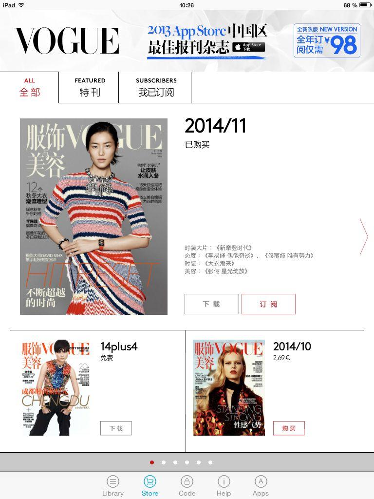Vogue China mobile app